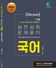 국어 단원별 실전문제 실전심화 문제풀이(2020)