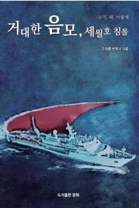 거대한 음모, 세월호 침몰