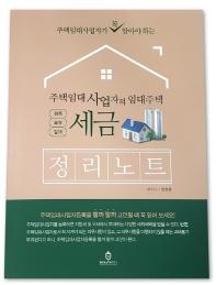 주택임대사업자가 꼭 알아야 하는 주택임대사업자의 임대주택 세금 정리노트