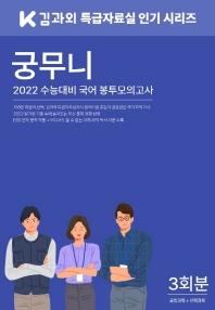 궁무니 김과외 국어 봉투모의고사 3회분(2021)(2022년 수능대비)