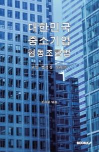 대한민국 중소기업협동조합법 : 교양 법령집 시리즈