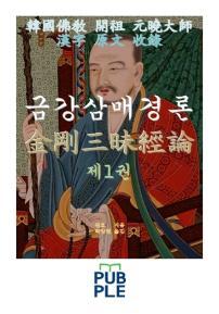 금강삼매경론 제1권, 원효대사