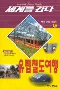세계를 간다 32:유럽 철도 여행