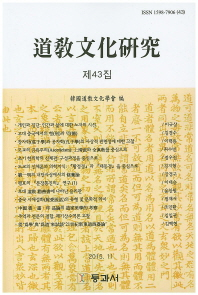 도교문화연구 제43집