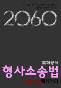 2060출제공식 형사소송법 기출판례핵심정리   국가직/법원직/경찰간부/경찰승진/경찰채용 등 대비(2015)