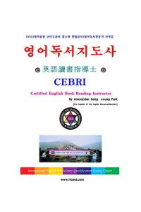 DOD(영어문장 난이도 분석 점수화 판별공식) 영어독서교육전문가 - 영어독서지도사  CEBRI
