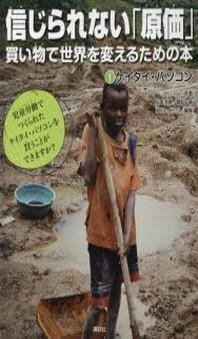 信じられない「原價」 買い物で世界を變えるための本 1