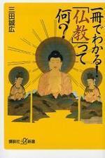 一冊でわかる!「佛敎」って何?