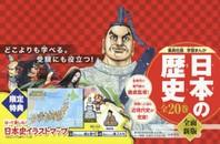 日本の歷史 集英社版學習まんが 全面新版 2020年度特典つき 20卷セット