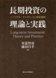 長期投資の理論と實踐 パ-ソナル.ファイナンスと資産運用