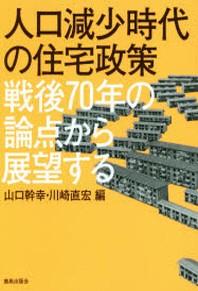 人口減少時代の住宅政策 戰後70年の論点から展望する