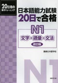 日本語能力試驗20日で合格N1文字.語彙.文法 20日間の集中トレ-ニング