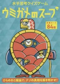 水平思考クイズゲ-ム ウミガメのス-プ