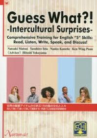 世界の衝擊アイテムから學ぶ15の國の文化