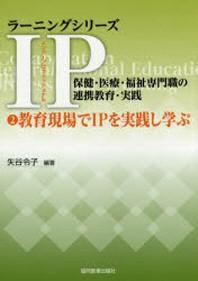 IP(インタ-プロフェッショナル)保健.醫療.福祉專門職の連携敎育.實踐 2