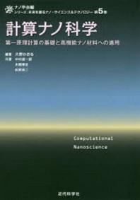 計算ナノ科學 第一原理計算の基礎と高機能ナノ材料への適用