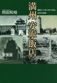 滿州安寧飯店 昭和二十年八月十五日,日本の敗戰 新裝版