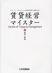 賃貸經營マイスタ- アパ-ト.マンションの經營管理と投資手法