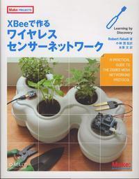 XBEEで作るワイヤレスセンサ-ネットワ-ク