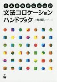 日本語敎育のための文法コロケ-ションハンドブック