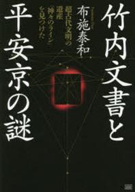 竹內文書と平安京の謎 超古代文明の遺産「神#のライン」を見つけた