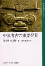 中國考古の重要發見