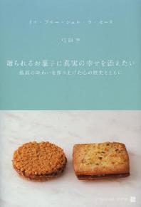 贈られるお菓子に眞實の幸せを添えたい 孤高の味わいを作り上げた心の歷史とともに