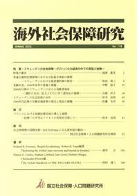 海外社會保障硏究 178
