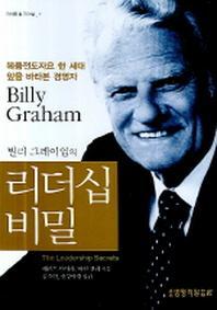 빌리 그레이엄의 리더십의 비밀