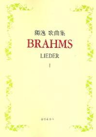 브람스 1(독일가곡집)