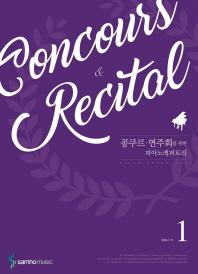 콩쿠르 연주회를 위한 피아노 레퍼토리. 1