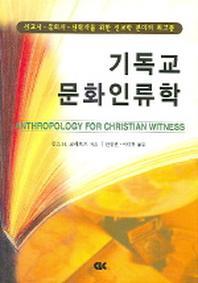 기독교 문화인류학
