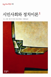 시민사회와 정치이론. 1