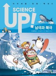 Science Up. 6: 남극과 북극