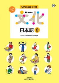 Bunka 문화 일본어. 2