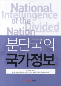 분단국의 국가정보