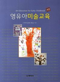 영유아미술교육