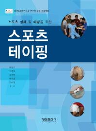 스포츠 상해 및 예방을 위한 스포츠 테이핑