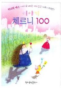 체르니 100 (이야기)
