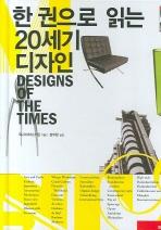 한 권으로 읽는 20세기 디자인