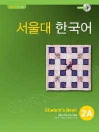 서울대 한국어 2A Student's Book