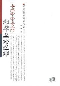 북한을 움직이는 문학 예술인들