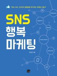 SNS 행복 마케팅