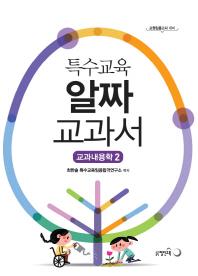 특수교육 알짜 교과서: 교과내용학. 2