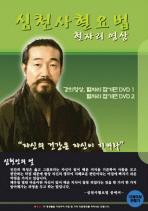 심천사혈요법 강의편 시술편 (DVD)
