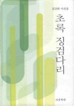 초록 징검다리