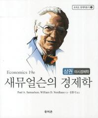 새뮤얼슨의 경제학(상): 미시경제학
