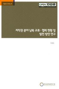 저작권 분야 남북 교류 협력 현황 및 발전 방안 연구