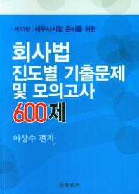 세무사시험 준비를 위한 회사법 진도별 기출문제 및 모의고사 600제