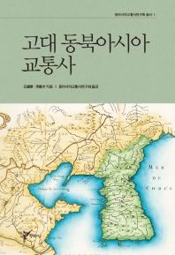 고대 동북아시아 교통사
